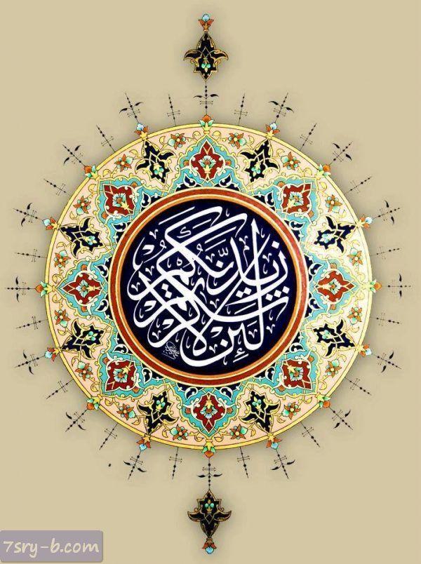 صور مكتوب عليها آيات من القرأن الكريم أجمل صور وخلفيات دينية عليها آية من القرأن الكريم Islamic Art Islamic Art Calligraphy Islamic Art Pattern