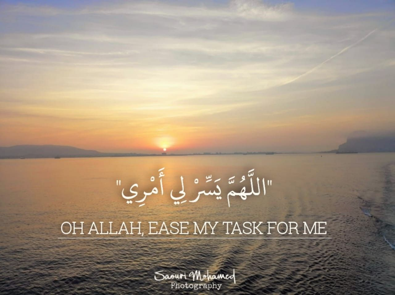 Oh Allah Ease My Task For Me اللهم يسر لي أمري Hadith Quotes Quran Quotes Oh Allah