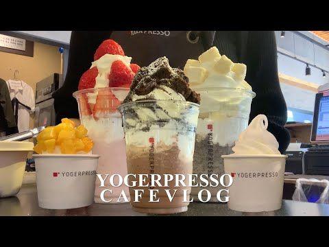 Eng) 세젤맛🍇요거프레소🍓카페 브이로그🍦(cafe vlog, 요거프레소 브이로그) - YouTube