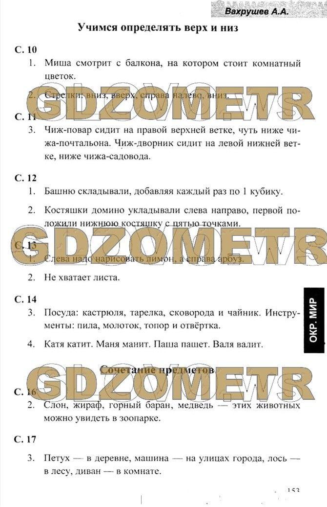 Гдз по по математике 5 класс латотин чеботаревский часть