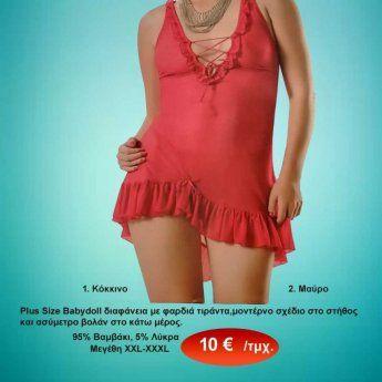 ΥΠΕΡΜΕΓΕΘΗ Γυναικεία Σετ Babydol-σλιπάκι σε μαύρο ή κόκκινο χρώμα Μεγέθη  XXL έως XXXL 3f5db26b5c6