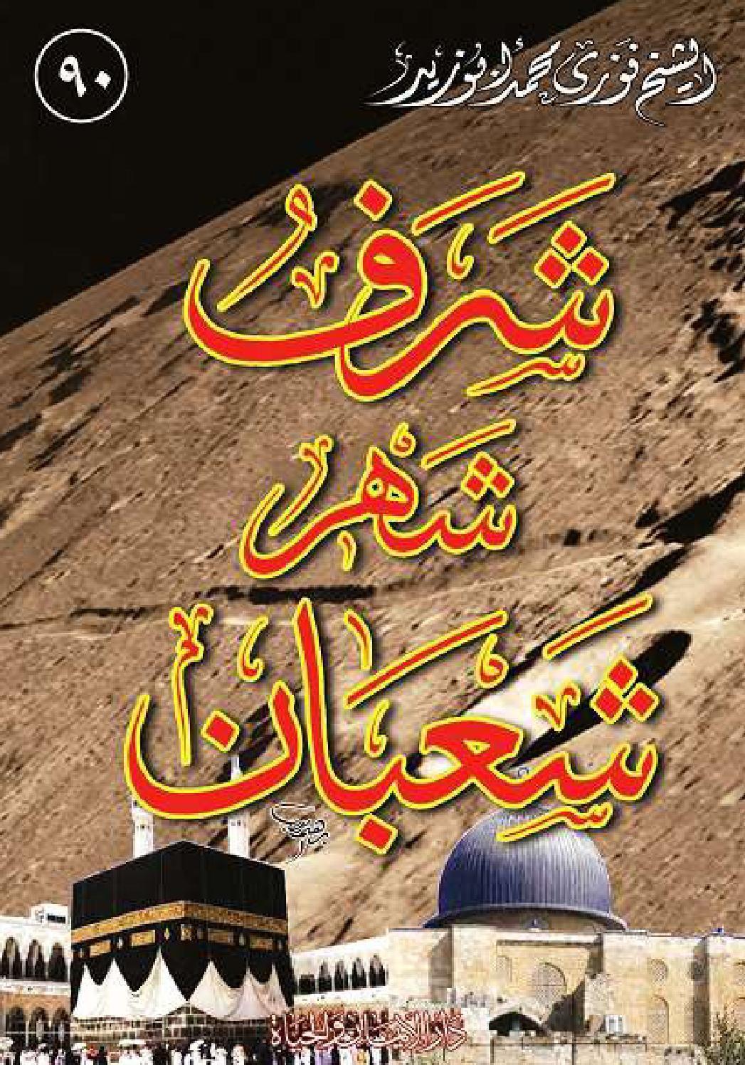 كتاب شرف شهر شعبان In 2021 Neon Signs Arabic Calligraphy Neon