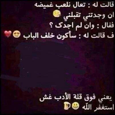 قلة ادب وغش Funny Arabic Quotes Arabic Funny Arabic Love Quotes