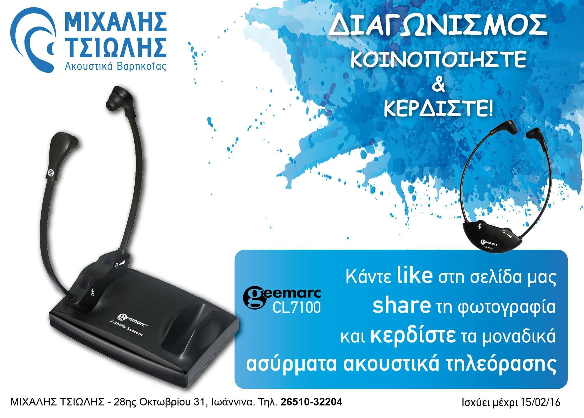 9812d7add86 Pin by SaveAndWin.gr on Diagonismoi | Δώρα, Ζευγάρια