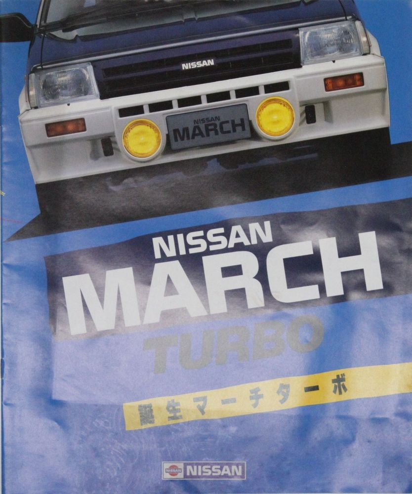 Japanese Brochure NISSAN MARCH TURBO Sales Classic Car Catalog ...