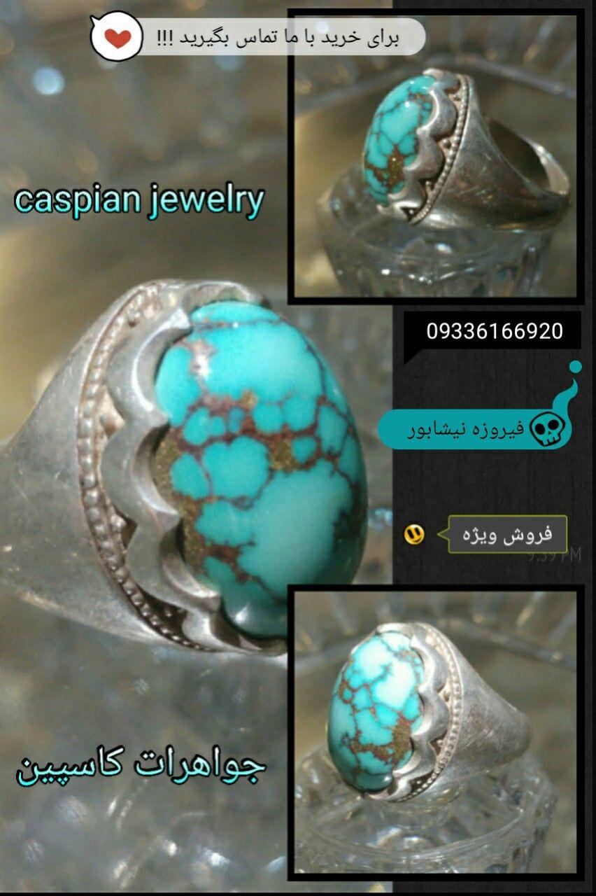 جعبه جواهرات کاسپین