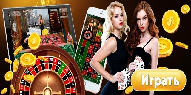 Играть рулетку казино на реальные деньги книжка казино играть