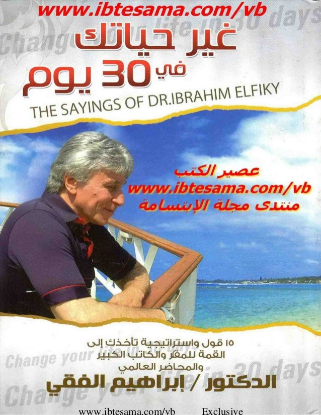 غير حياتك فى 30 يوم هنا للدكتور ابراهيم الفقي Pdf Books Reading Management Books Arabic Books