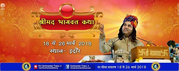 Shrimad bhagwat katha indore mp backgrounds pinterest indore shrimad bhagwat katha indore mp stopboris Gallery