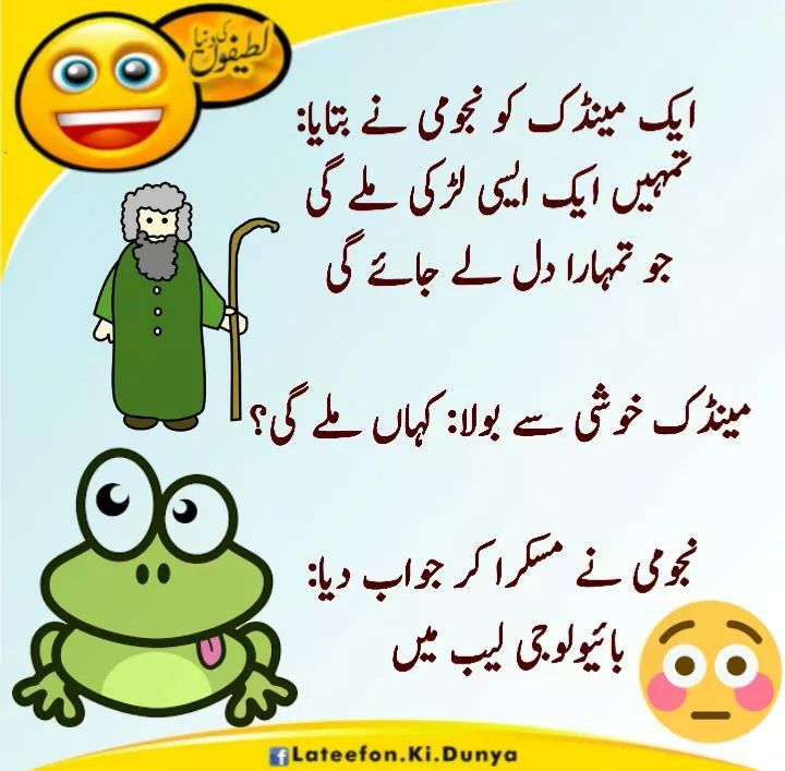Pin By Munibah On Jokes Fun Quotes Funny Some Funny Jokes Cute Funny Quotes