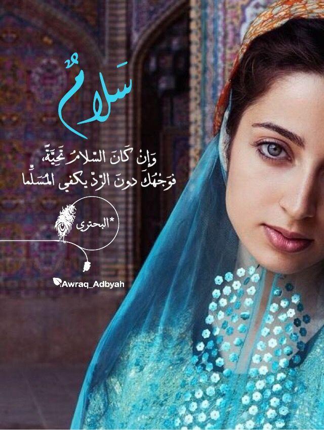 أوراق أدبية شعر أدب و اقتباسات Beautiful Arabic Words Arabic Funny Inspirational Words