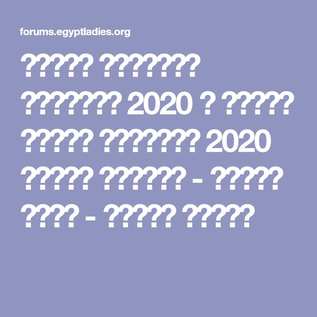اسماء الاولاد الجديدة 2020 معاني اسماء الاولاد 2020 اسماء مواليد اسماء بنات اسماء اولاد Lady Egypt