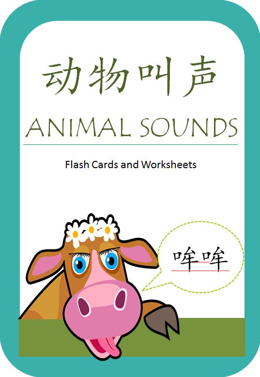 Learn Chinese Language Ebook