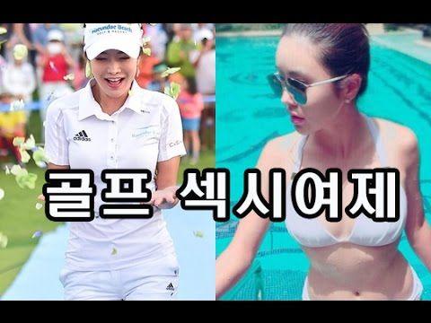 섹시퀸 몸매 종결자 골프선수 안신애!!