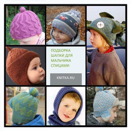 32 шапки для мальчика спицами с описанием и схемами ...