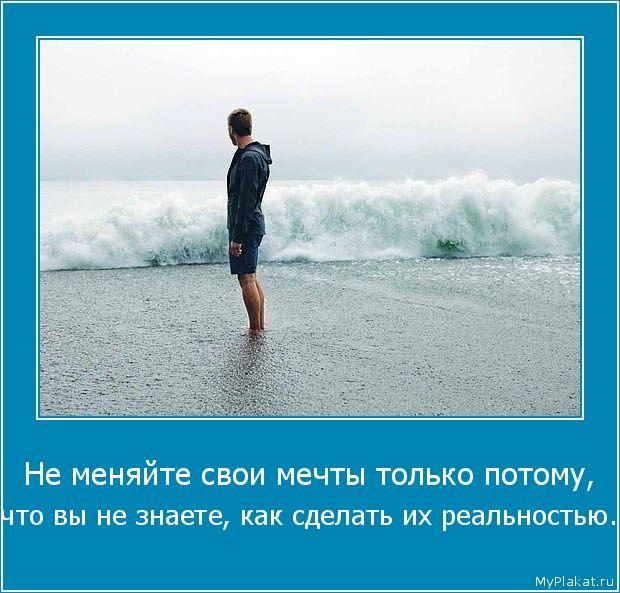 картинка - Не меняйте свои мечты только потому,