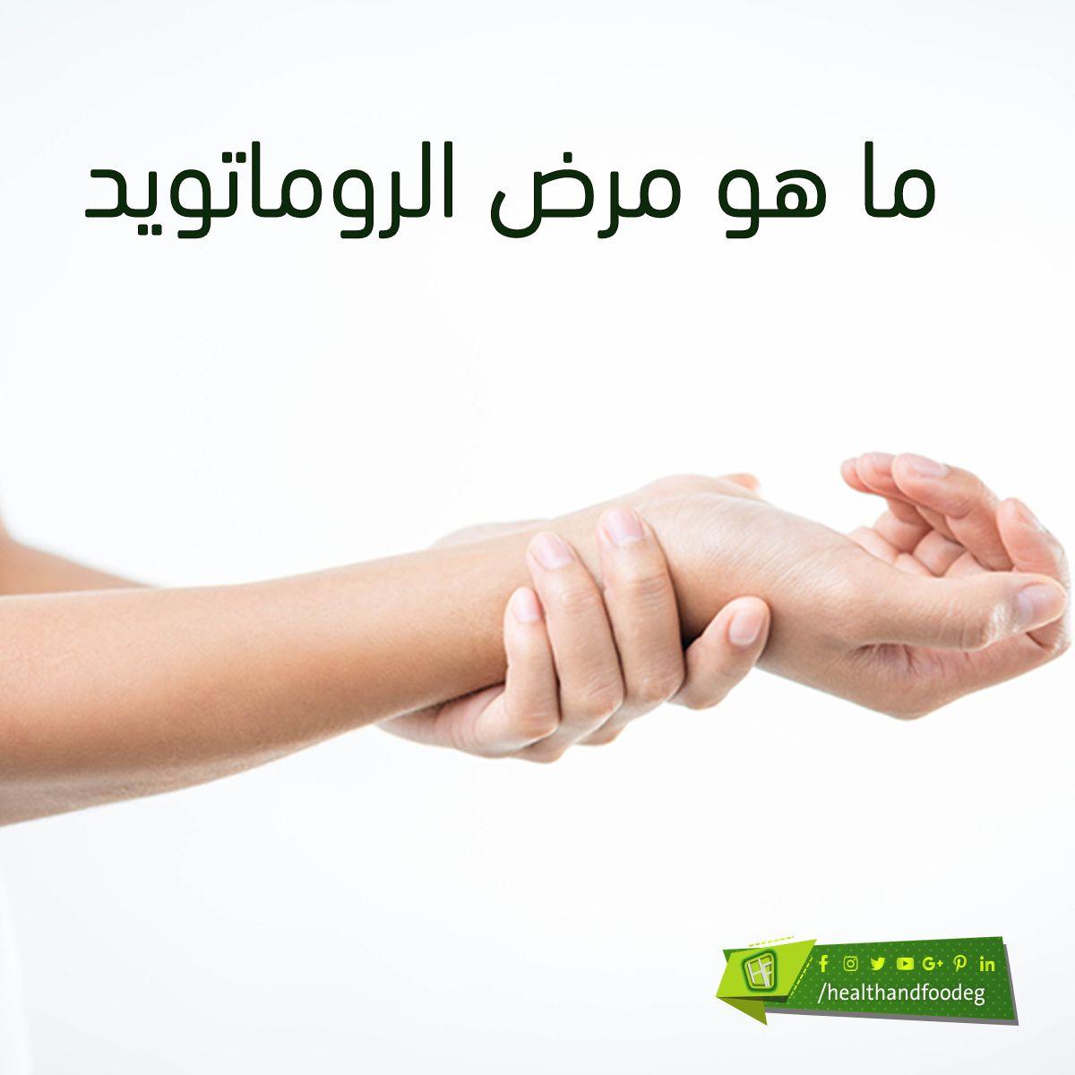 ما هو مرض الروماتويد Holding Hands Hands