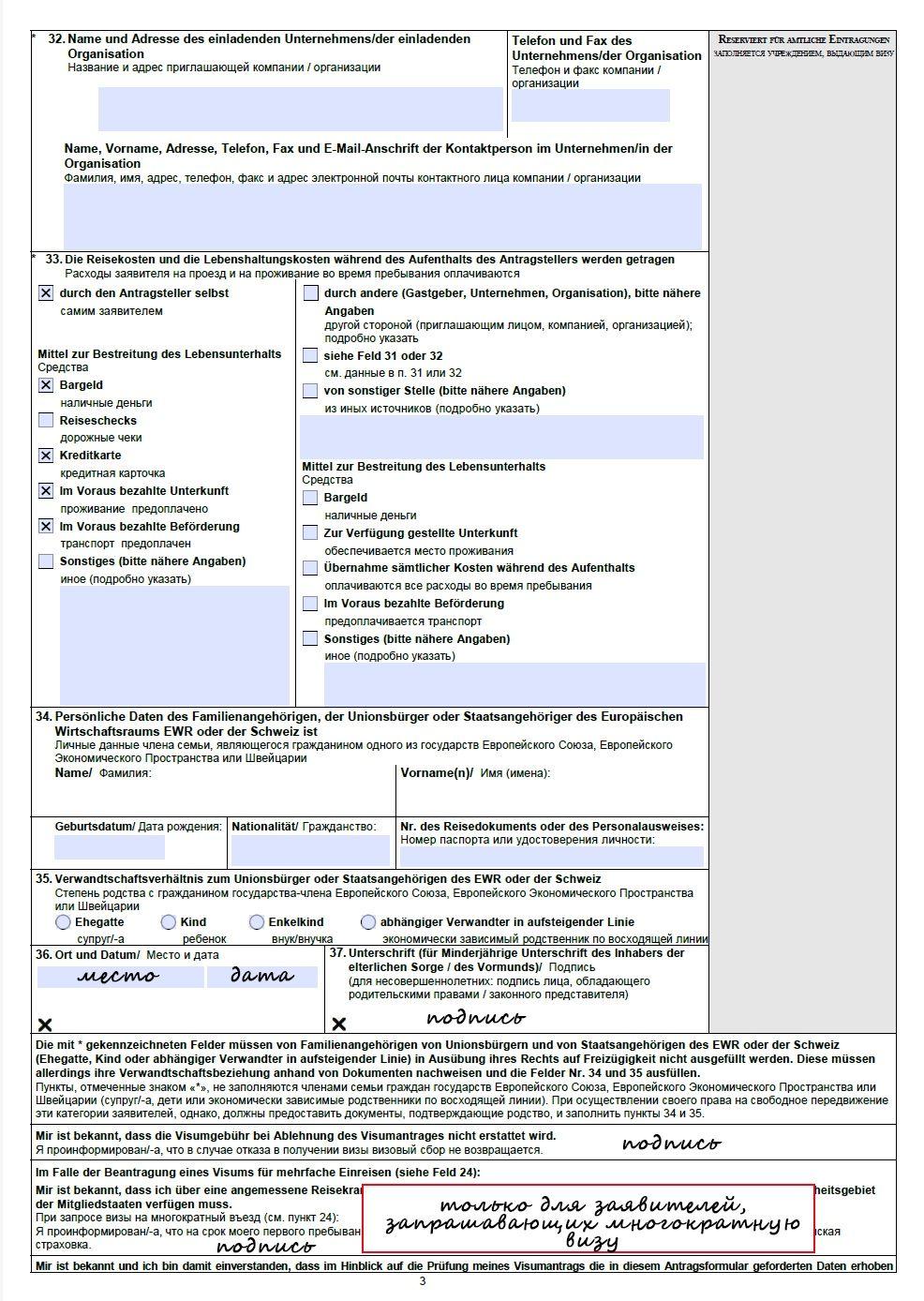 анкета на шенгенскую визу образец заполнения анкета