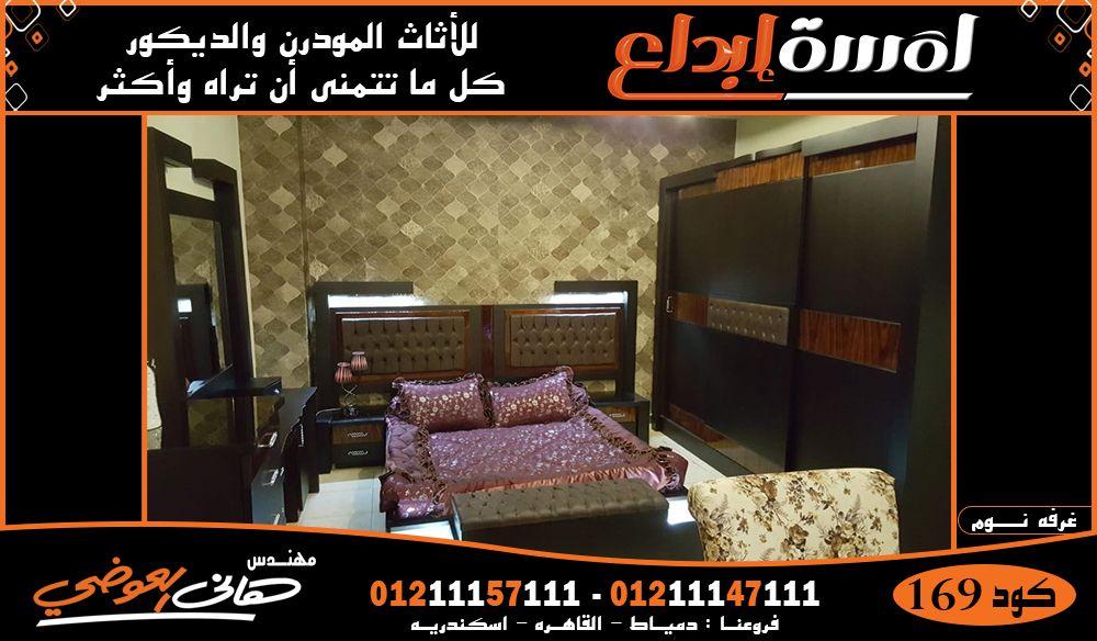 اثاث لمسة ابداع معارض دمياط للاثاث معارض اسكندرية Furniture Bed Room