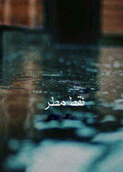 نقط مطر Love Words Arabic Words Words