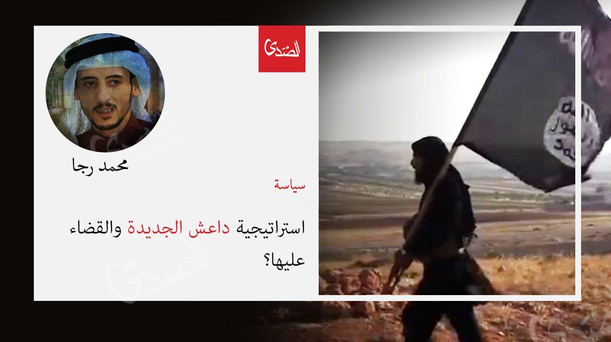 استراتيجية داعش الجديدة والقضاء عليها الصدى نت Movie Posters Poster Uji