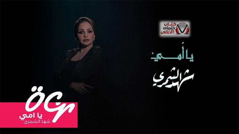 كلمات اغنية يا امي شهد الشمري قصيدة Movie Posters Movies Poster