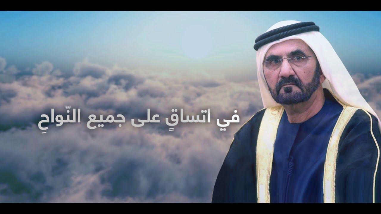 قصيدة جديدة من شعر وإلقاء صاحب السمو الشيخ محمد بن راشد آل مكتوم Movie Posters Fictional Characters Movies
