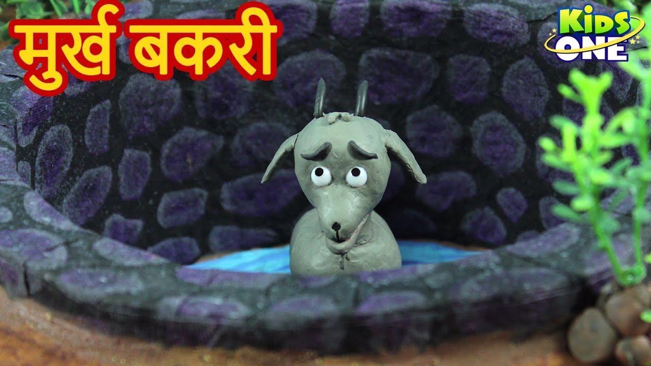 KidsoneHindi, foolish goat story, hindi kahaniya, moorkh bakri ki