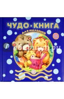 Чудо-книга для малышей. 2-3 года обложка книги   Книги ...