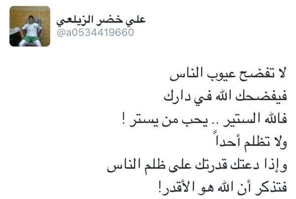 Pin By الحمد لله تكفى On 1 حكايا الراحلين Words Math Math Equations