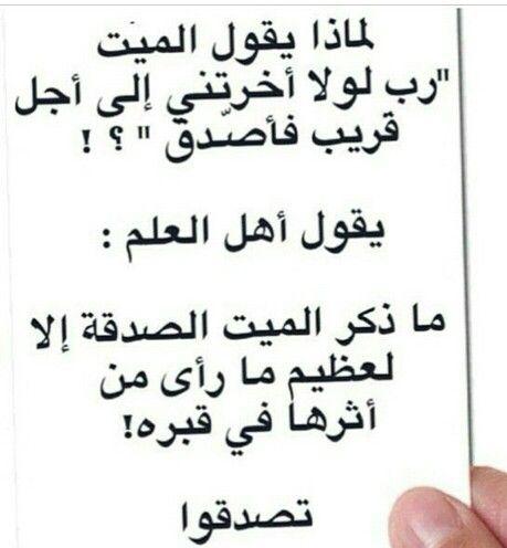 Desertrose فضل الصدقة Allah Math Islam