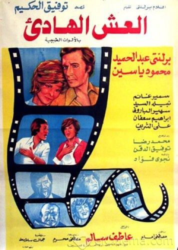 Pin By زمان يافن On أفيشات سمير غانم Movie Posters Egyptian Poster