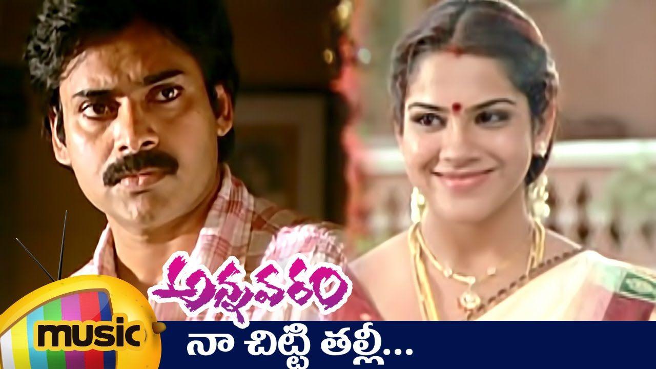Annavaram Telugu Movie Songs Naa Chitti Thalli Music Video Pawan Kalyan Sandhya Mango Music Movie Songs Music Videos Telugu Movies