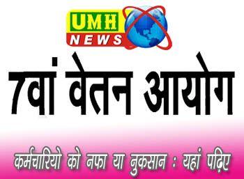 आयोग ने सरकार को सौंपी रिपोर्ट, 1 जनवरी से लागू 7वां वेतन आयोग   UMH NEWS INDIA