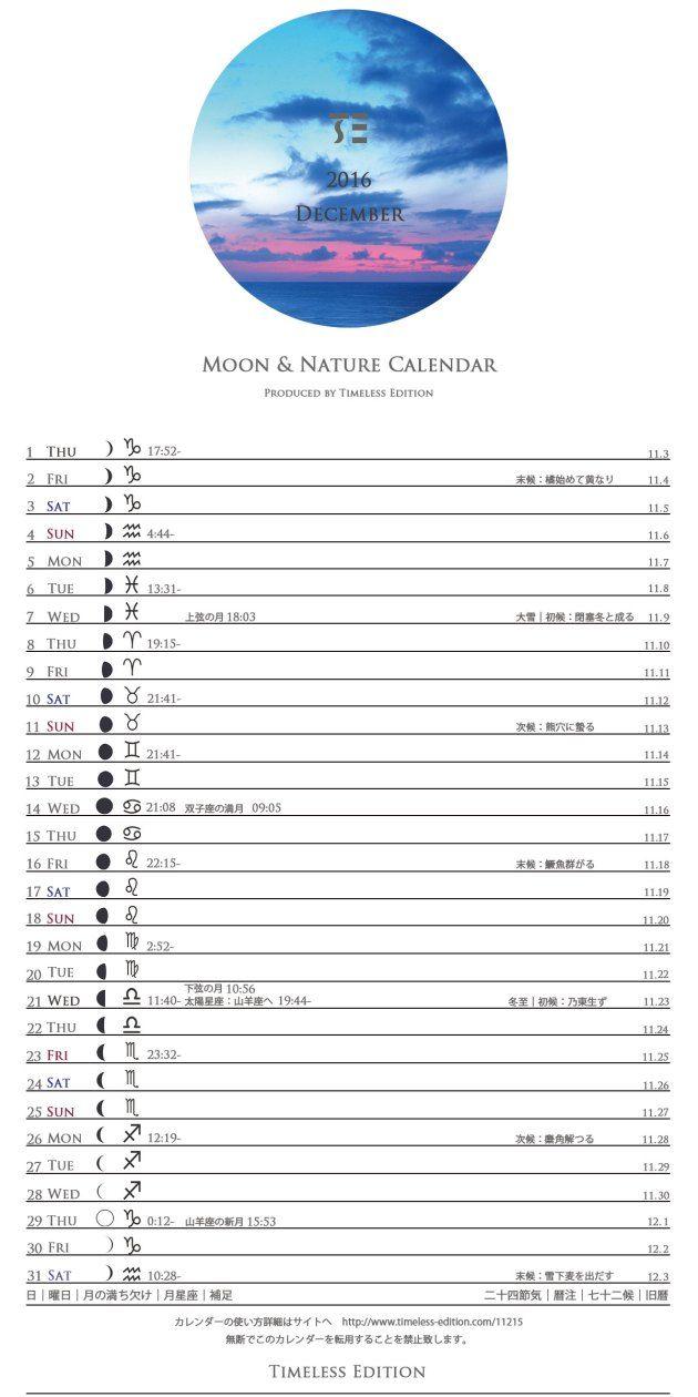 16dec カレンダー カレンダー 月 満月