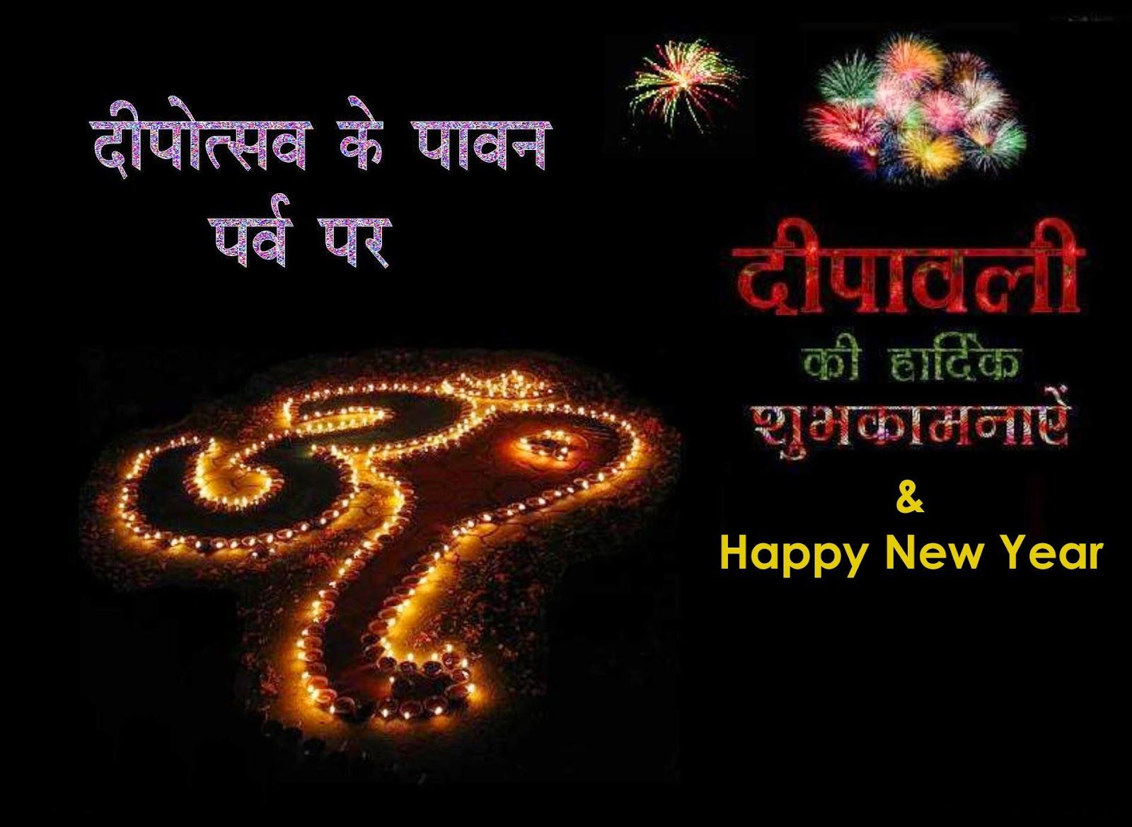 Find most recent variety of diwali would like2014 in hindi to send find most recent variety of diwali would like2014 in hindi to send good luck and love m4hsunfo