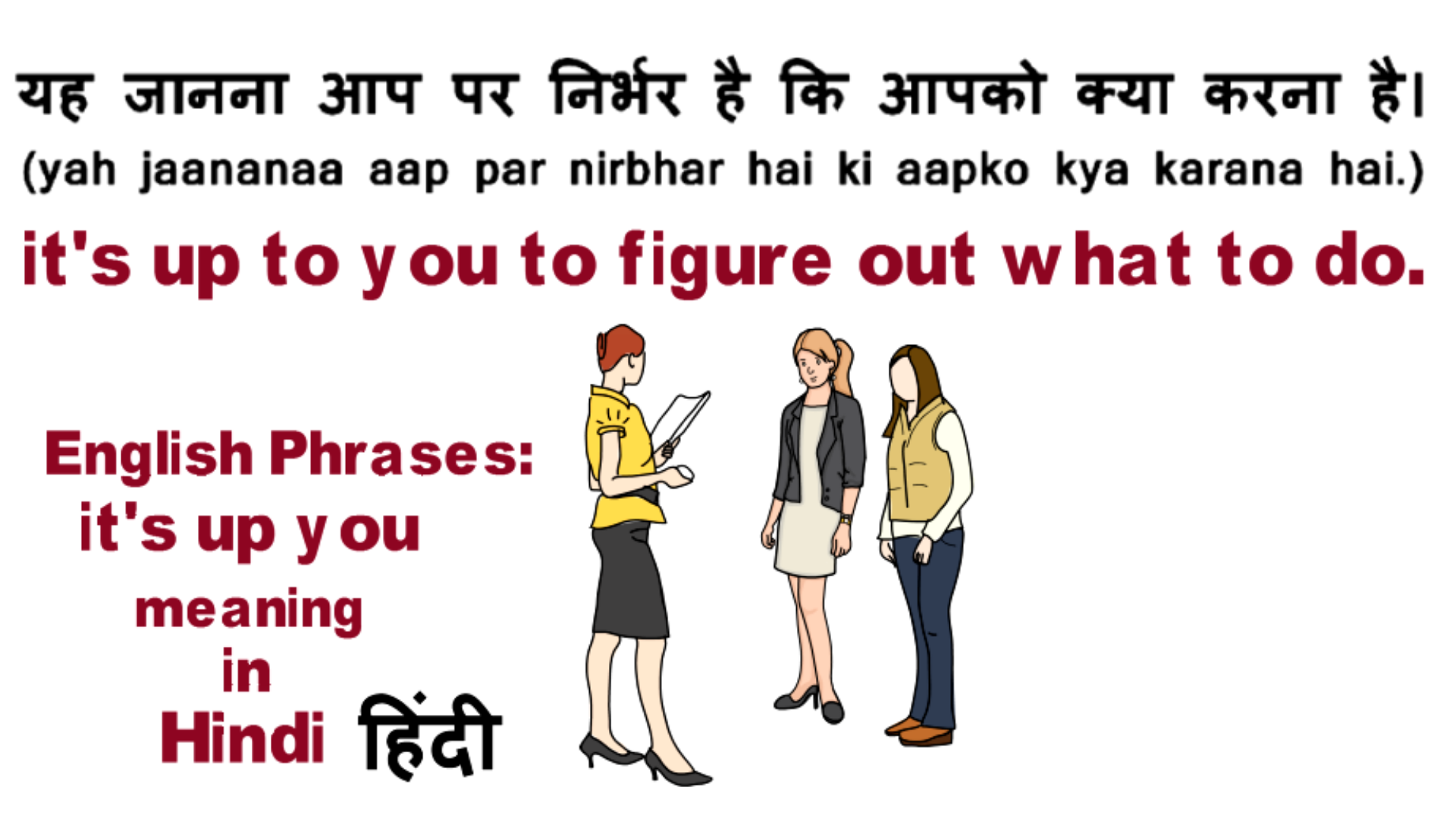 English Phrases It's up to you Meaning in Hindi