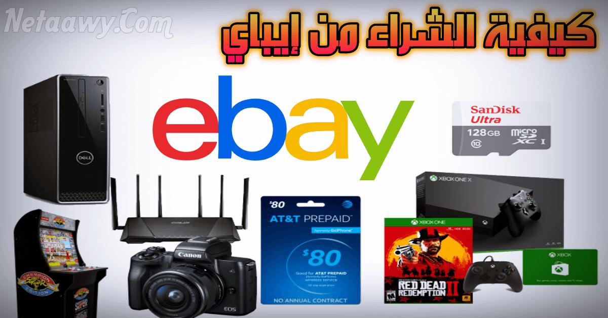 كيفية الشراء من موقع إيباي Ebay خطوة بخطوة Red Dead Redemption Ebay Shopping