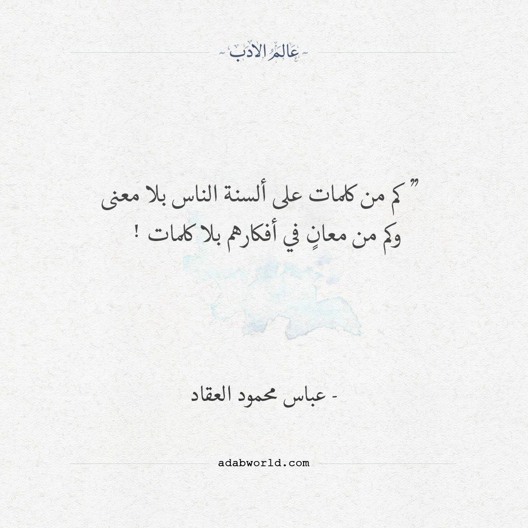 اقتباسات رائعة لعباس محمود العقاد عالم الأدب Words Quotes Wisdom Quotes Life Weird Words
