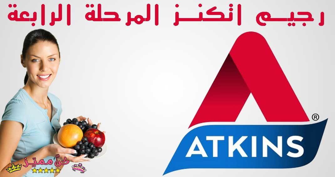 رجيم اتكنز المرحلة الرابعة شرح تفصيلي للمرحلة Atkins Diet Phase 4 Detailed Explanation Of The Stage المرحلة الرابعة من Atkins Phase 4