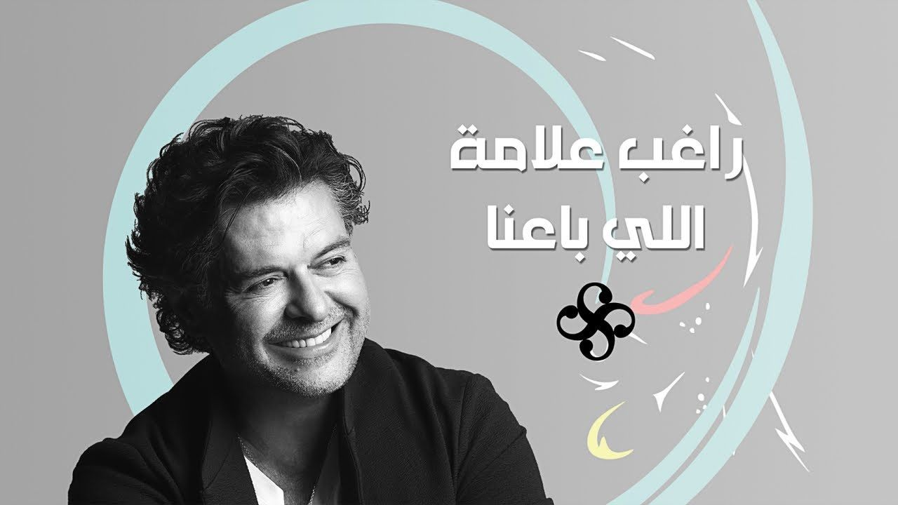 Ragheb Alama Elli Baana راغب علامة اللي باعنا Official Lyrics Video Youtube Songs Youtube Music