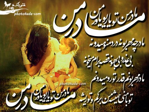 مادر من کارت پستال مادر عکس مادرم عکس مادر روز مادر تویاری و یاور من Mom Day Mom Love U Love Mom Mom Day Persian Poem