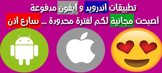 سارع تطبيقات مدفوعة لكل من اندرويد و ايفون اصبحت مجانية على جوجل بلاي وابل ستور Https Ift Tt 37agiub Ipad Apps Free Android App
