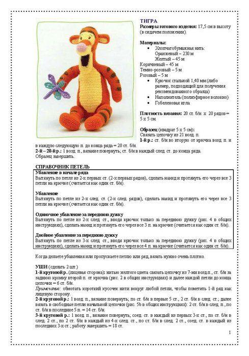tigger   amigurumis   Pinterest   Amigurumi, Muñecas y Amigurumis ...