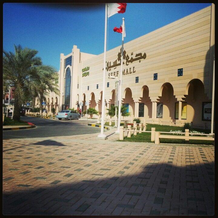 Seef Mall مجمع السيف Manama Bahrain Manama Places To See