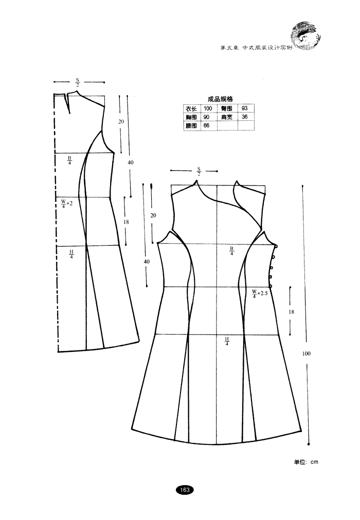 Chinese Clothes 4 Sewing Dressmaking Patternmaking Dress