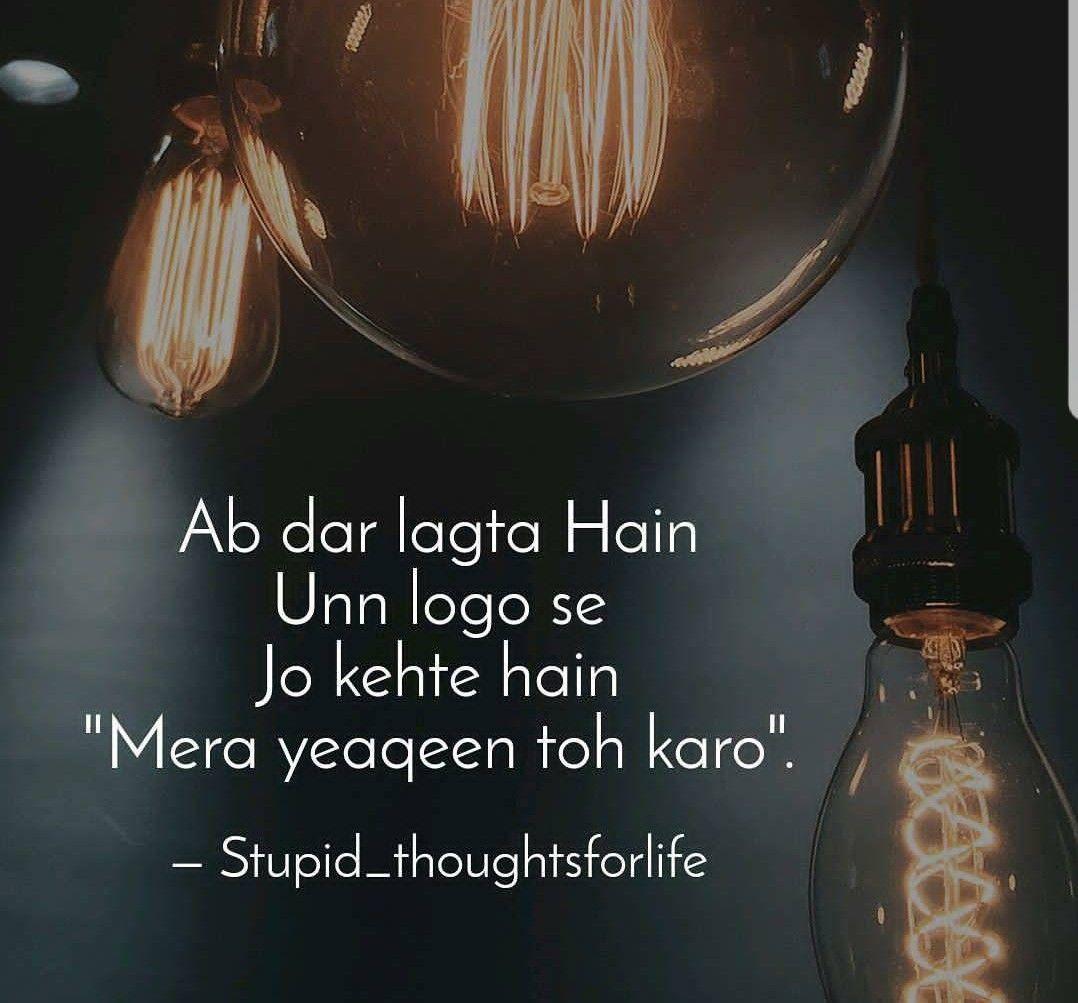 They Say Trust Me Bemisal Shayari Quotes Words Trust
