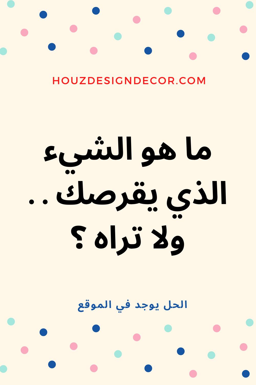 الغاز ذكاء مع الحل Calligraphy Quotes Love Calligraphy Quotes Love Quotes