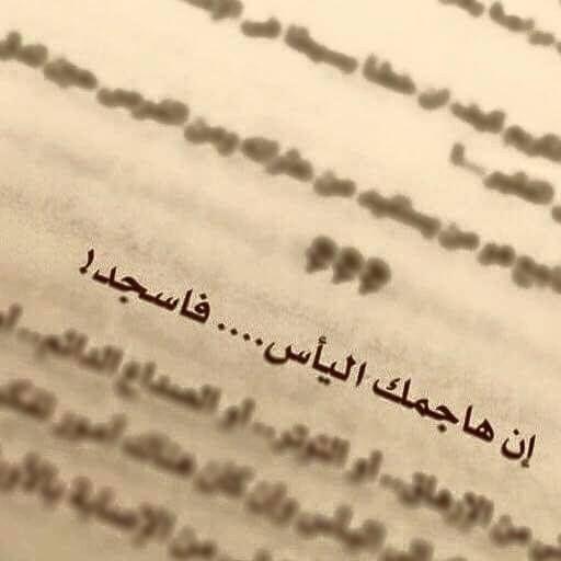 هكذا هزموا اليأس Quran Verses Tattoo Quotes Verses