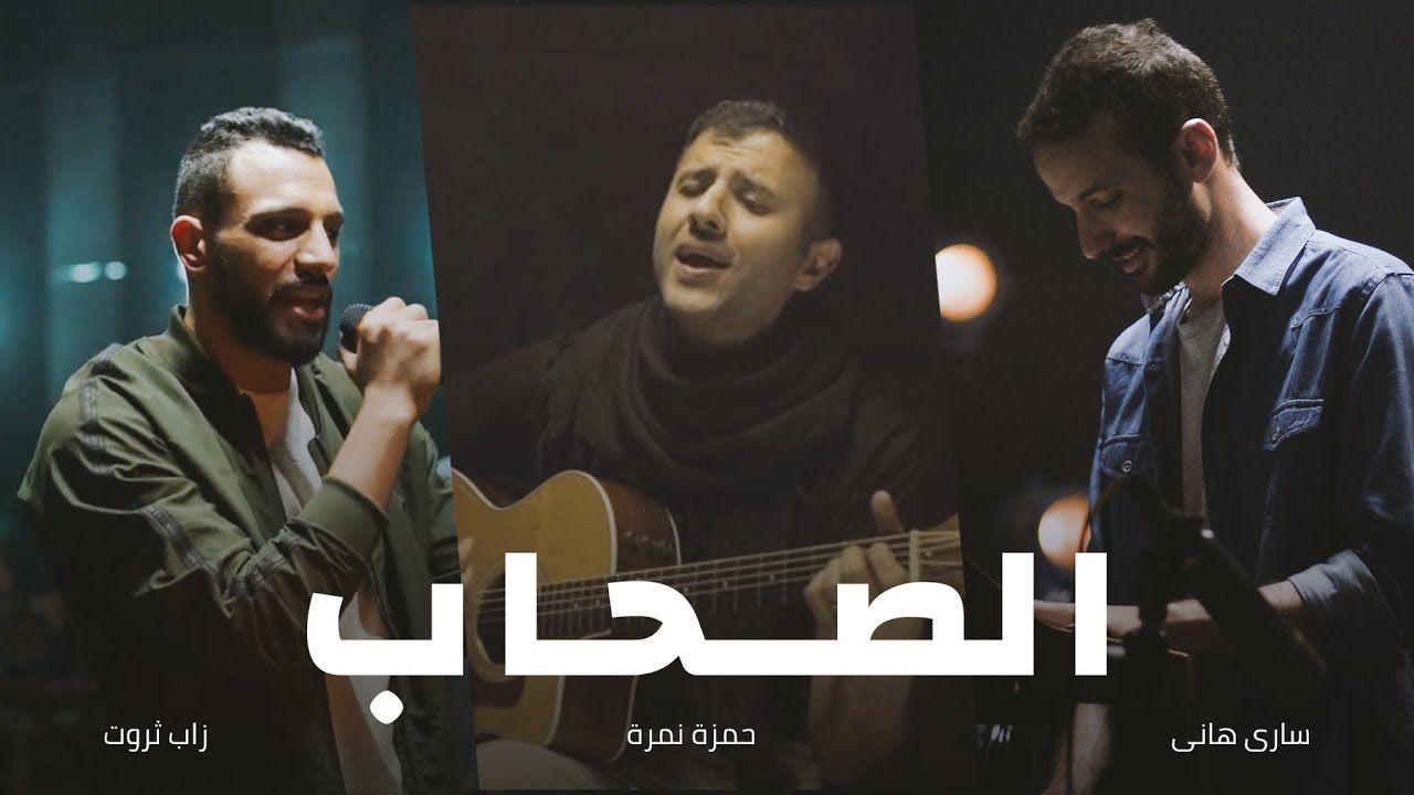 Al So7ab أغنية الصحاب Zap Tharwat Sary Hany Ft Hamza Namira Songs Music Videos Zap